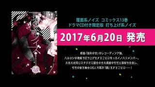 6月20日発売「覆面系ノイズ」コミックス13巻 限定版のドラマCDに収録さ...