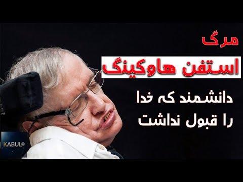 زندگی نامه استفن هاوکینگ ، دانشمند نابغه جهان - کابل پلس | Kabul Plus