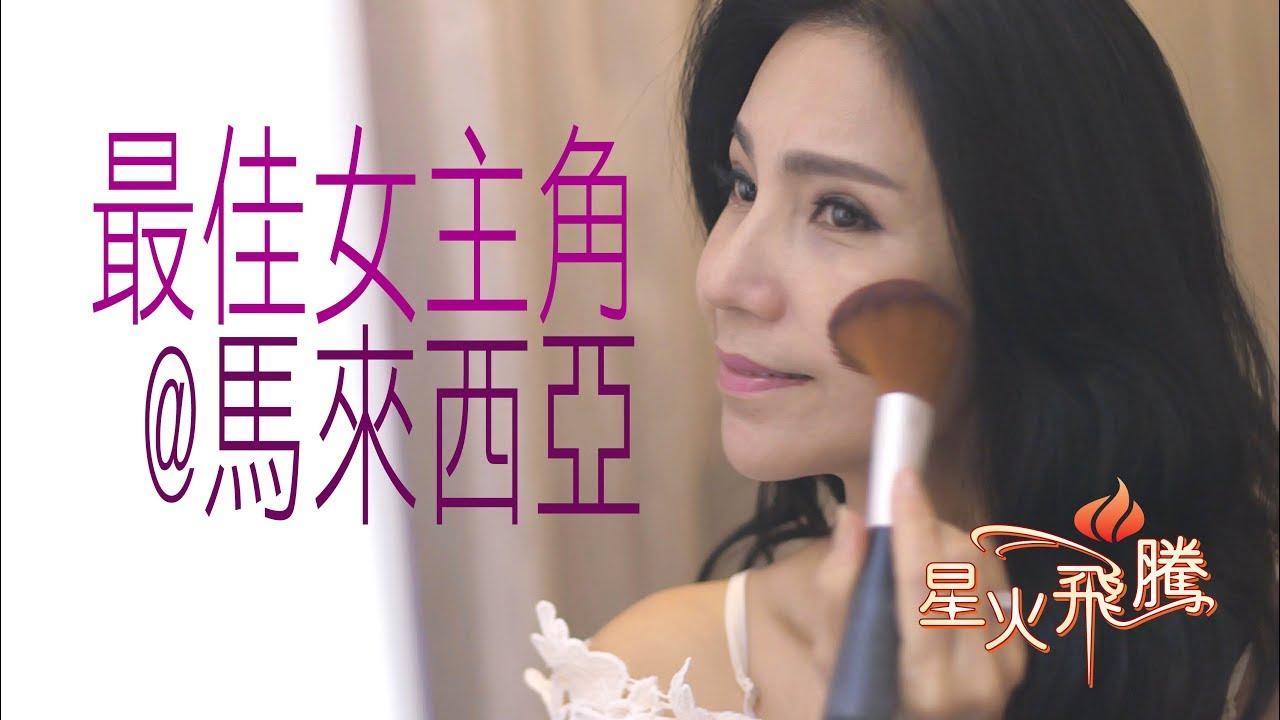 【生命故事】陳美娥《暗黑影后》星火飛騰 435 - YouTube