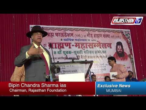 Bipin Chandra Sharma ias