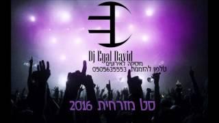 סט מזרחית 2016 Dj Eyal David