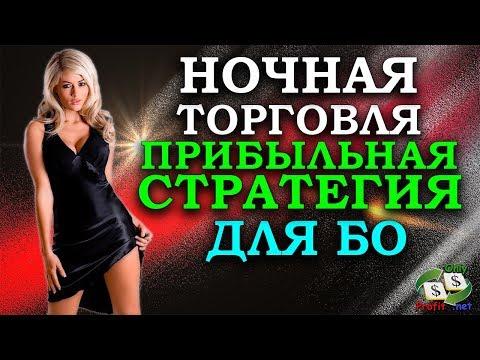 ✅👍POCKET OPTION НОЧНАЯ ТОРГОВЛЯ БИНАРНЫЕ ОПЦИОНЫ BINOMO / OLYMP TRADE / FINMAX / INTRADE BAR