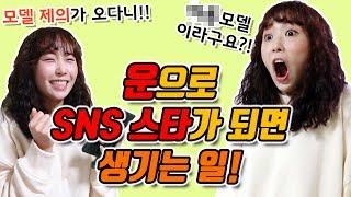 '운'으로 SNS스타가 되면 생기는 일!!ㅋㅋㅋ
