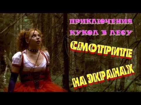 Нагие в лесу видео