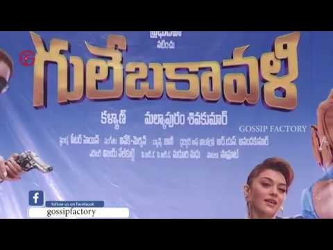 Gulebakavali Telugu Movie Audio Launch  | Prabhu Deva | Hansika Motwani | Gossip Factory