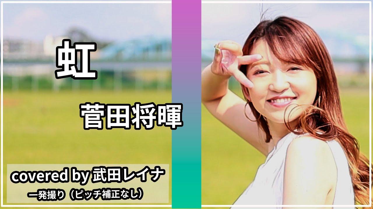 【家族への愛】虹/菅田将暉 covered by 武田レイナ 映画「STAND BY ME ドラえもん2」主題歌