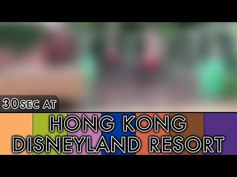 【#48】30sec-at-hong-kong-disneyland-resort丨快閃30@香港迪士尼樂園度假區