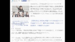 """「マジすか学園5」は""""マジでヤバすぎ""""巨大抗争劇! webザテレビジョン 7..."""