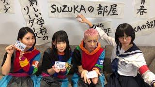 「SUZUKAの部屋」#1 ゲスト:GANG PARADE