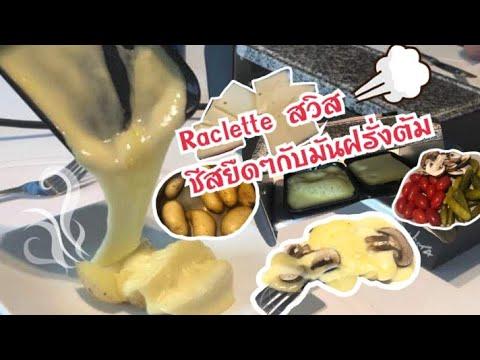 Raclette สวิสชีสยืดๆ #raclette #raclette_cheese #switzerland #swissfood #อาหารสวิส #สวิตเซอร์แลนด์