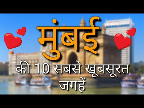 Mumbai Top 10 Tourist Places in Hindi   Mumbai Tourism   Maharashtra