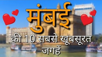 Mumbai Top 10 Tourist Places in Hindi | Mumbai Tourism | Maharashtra