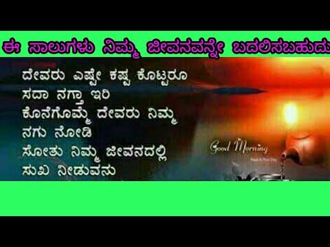 Kannada Inspirational Quotes
