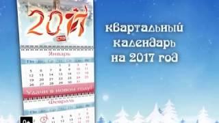 видео Квартальные календари