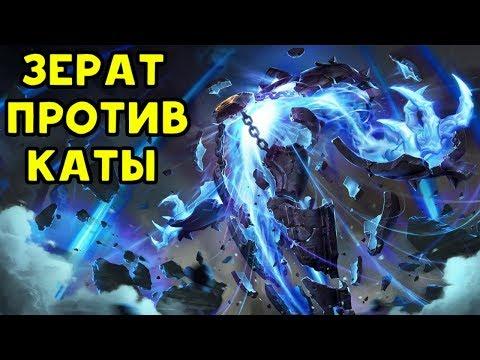 видео: ЗЕРАТ ПРОТИВ КАТАРИНЫ - league of legends