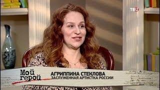 Агриппина Стеклова. Мой герой
