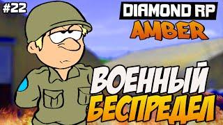 Diamond RP Amber 22 Военный самовол SAMP