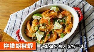 檸檬胡椒蝦|Q嫩彈牙讓人吮指回味|116| Lemon Pepper Shrimp