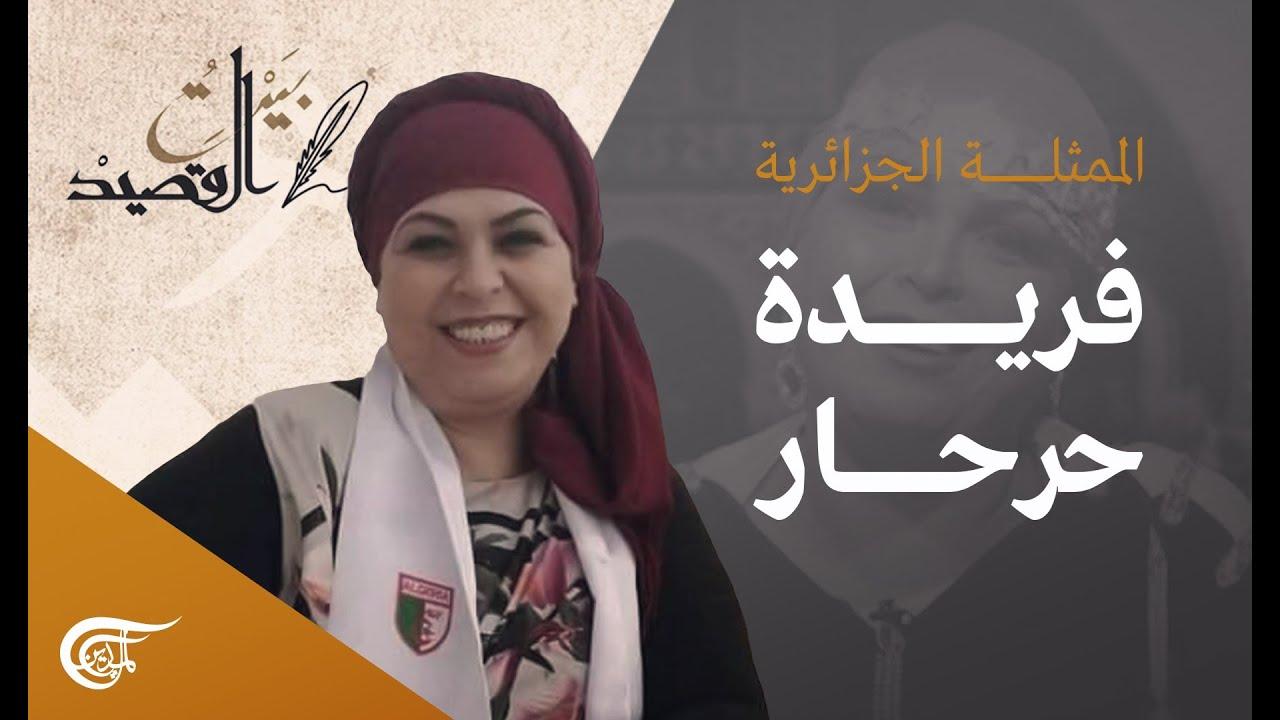 بيت القصيد | الممثلة الجزائرية فريدة حرحار | 2021-07-31  - 21:55-2021 / 7 / 31