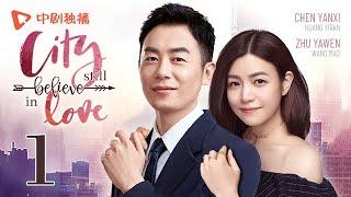 City Still Believe in Love - Episode 1(English sub) [Zhu Yawen, Chen Yanxi]