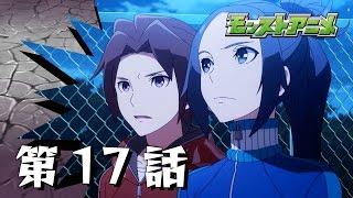 第17話「記憶の秘密」【モンストアニメ公式】