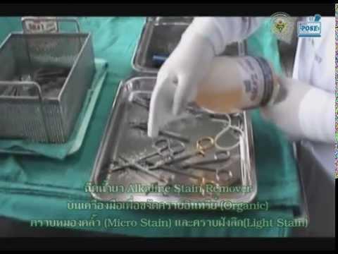 วีดีโอชุด การแพร่กระจายเชื้อโรคบนเครื่องมือแพทย์ (ภาษาไทย)