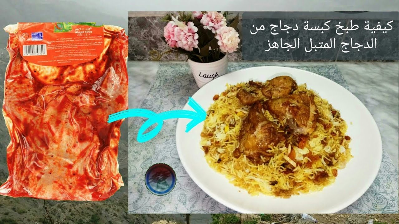 كيفية طبخ كبسة دجاج من الدجاج المتبل الجاهز Youtube