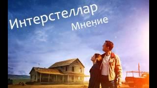 Interstellar Мнение о фильме (Без спойлеров)