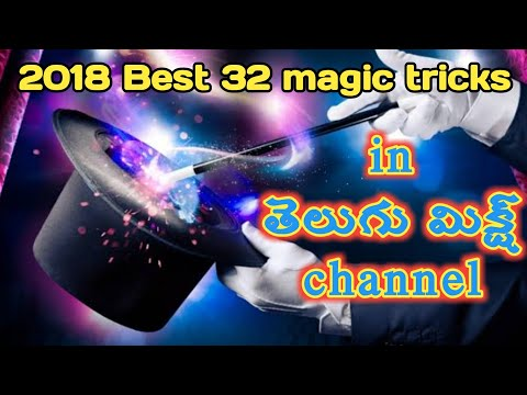 32 best magic tricks in 2018, thanking to all by Telugu mix channel,