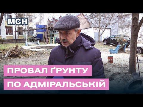 TPK MAPT: На дитячому майданчику у центрі Миколаєва стався провал ґрунту