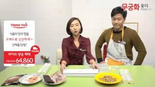 [리빙][3/23 17:00]해피락 진공포장기(5분)