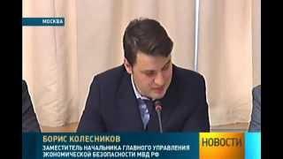 Изменение статьи 159 УК РФ Мошенничество (РБК)(, 2012-09-17T07:15:20.000Z)