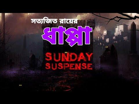 sunday-suspense-|-dhappa|-satyajit-ray-|-moviz-masti-fun