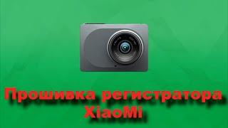 Прошивка регистратора XiaoMi Yi