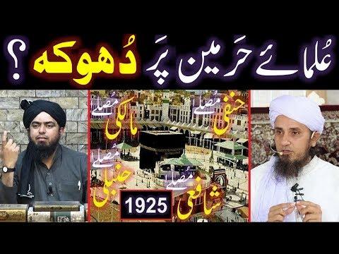 Reply to Mufti Tariq Masood on 4-MUSALLAY in KABAH & ULMA of HARMAIN ! (Engineer Muhammad Ali Mirza)