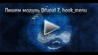Пишем модуль Drupal 7, hook_menu - Видеоуроки по Drupal