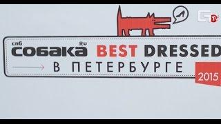 Премия Best Dressed Awards от журнала «Собака.ru»
