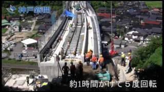余部鉄橋橋りょう移動工事.wmv