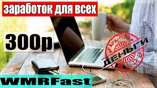 Заработок в интернете. Сайт активной рекламы WMRFast. Заработок на буксах.