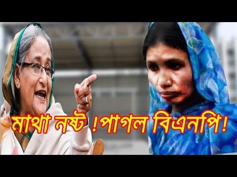 কাজের মেয়ে ফাতেমার সাথে শেখ হাসিনার তুলনা করলো বিএনপি নেতারা!Sheikh Hasina!!