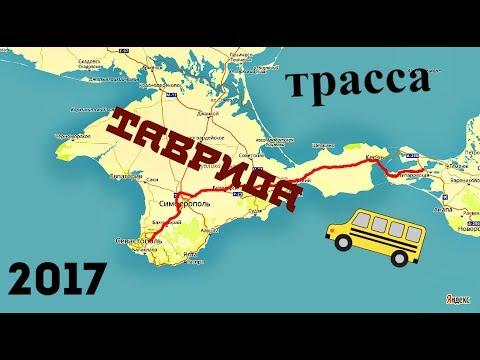 ТРАССА ТАВРИДА 2017. ТОЧНЫЙ МАРШРУТ.