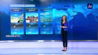 النشرة الجوية الأردنية من رؤيا 24-2-2019