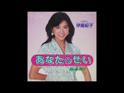 Noriko Iba - Anata no Sei / Kanashimi Hikō