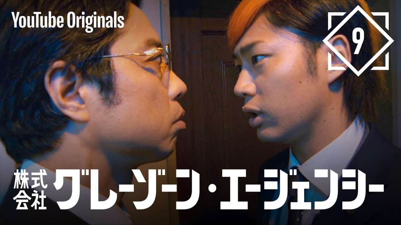 EP 9 闇に消えたサプライズ | 株式会社グレーゾーン・エージェンシー