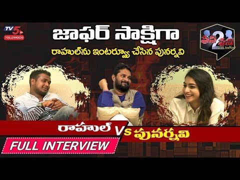 Rahul Sipligunj Punarnavi Exclusive Full Interview With TV5 Jaffar | Bigg Boss 3 | TV5 Tollywood