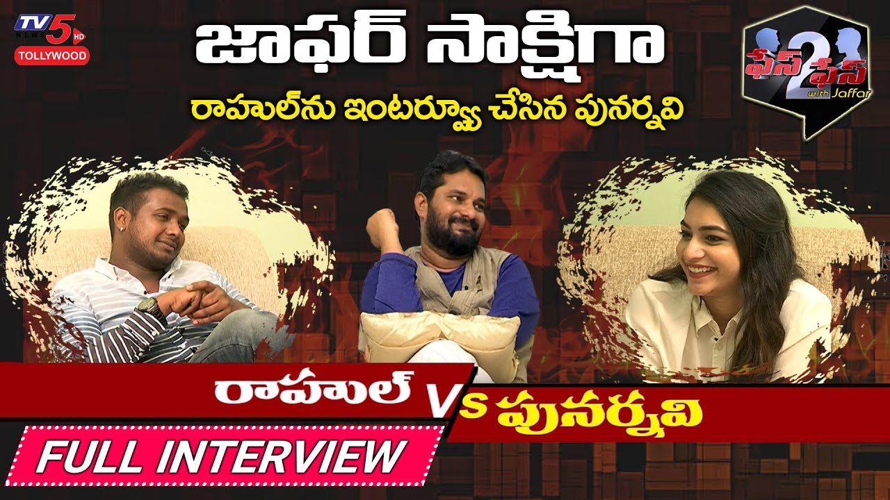 Rahul Sipligunj Punarnavi Exclusive Full Interview With TV5 Jaffar