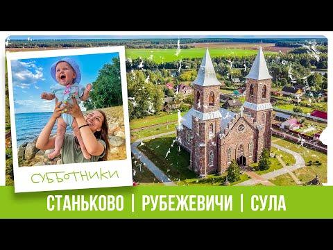 Станьково, Сула, Рубежевичи - что посмотреть рядом с Минском? Путешествия по Беларуси | Субботники