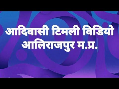 Aadiwasi Timli Dance video District Alirajpur Mp