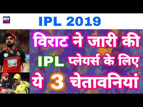 IPL 2019 - Virat Kohli Issue 3 Warnings To all The WorldCup Players Playing In VIVO IPL Mp3