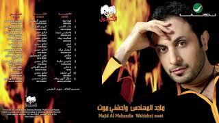 Majid Al Muhandis ... Ghab Al Qamar | ماجد المهندس ... غاب القمر